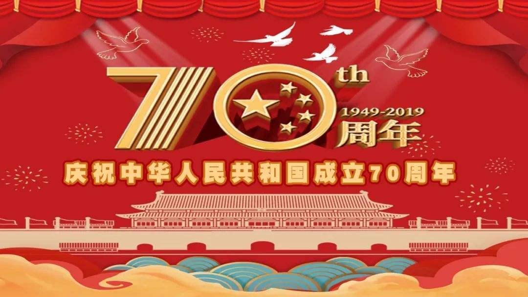 国庆七十周年庆祝活动第三次演练圆满结束