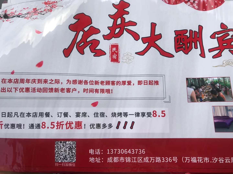 热烈庆祝禹豪民宿餐厅开业一周年!活动多多,优惠多多