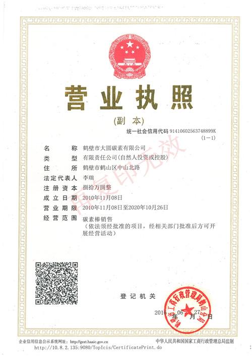大圆碳素营业执照