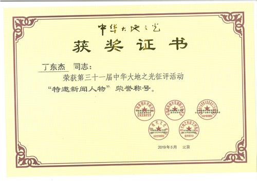 第31届中华大地之光特邀新闻人物
