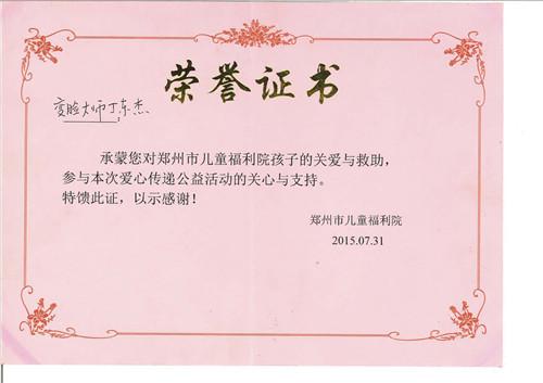 郑州儿童福利院颁发荣誉证书