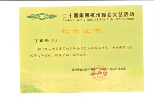 G20峰会文艺活动纪念证书