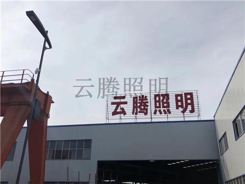 西安云腾照明科技有限公司
