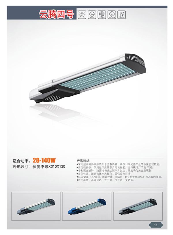 陕西LED灯具