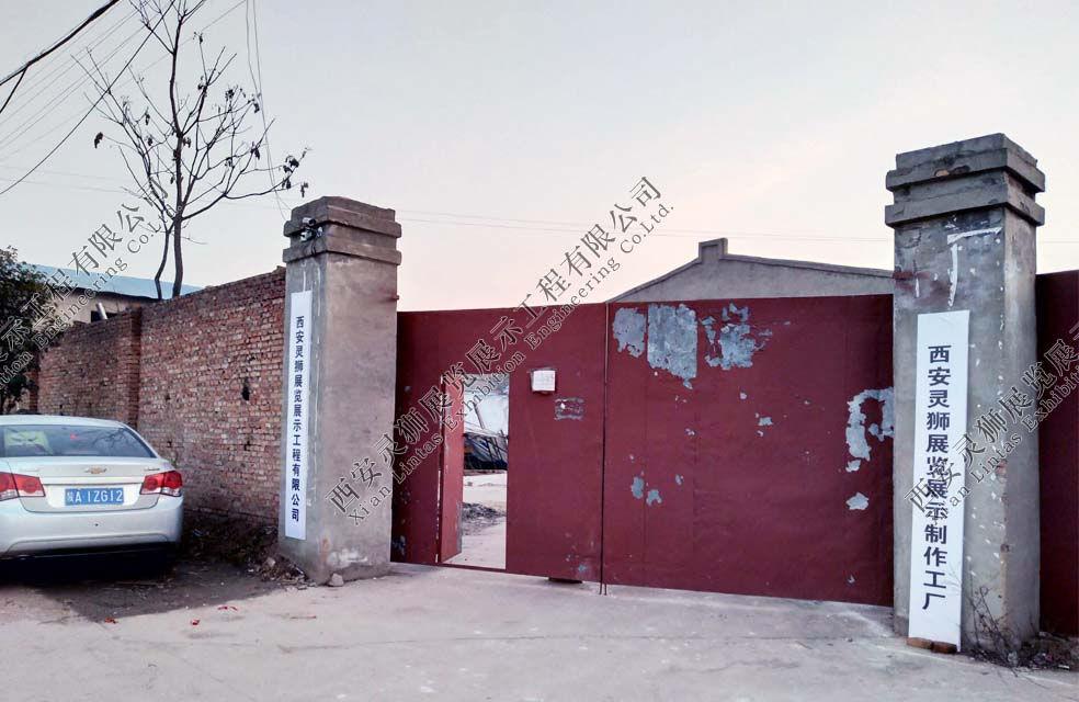 灵狮展览展示工厂