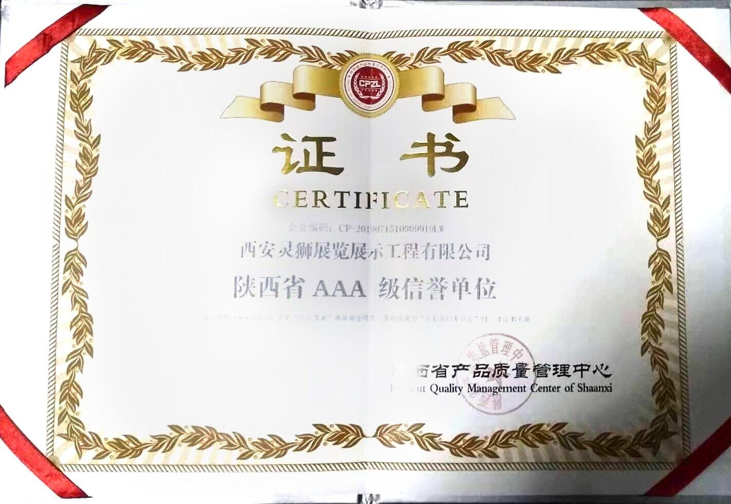 AAA级信誉单位证书
