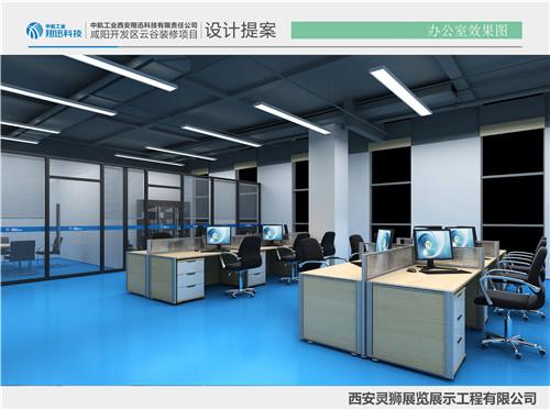 西安翔迅科技云谷创业园展厅