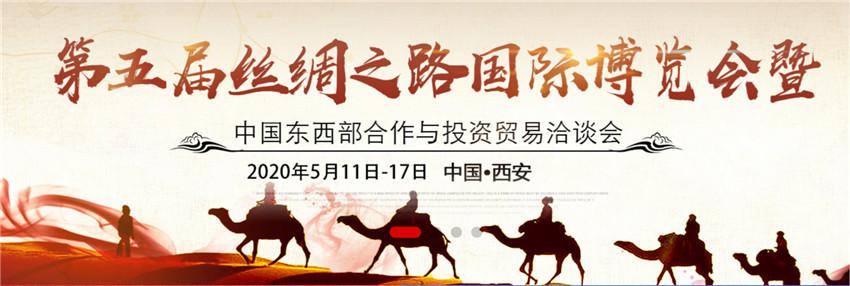 2020年第五届丝绸之路国际博览会暨中国东西部合作与投资贸易洽谈会