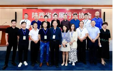 2020年8月26日陕西省会展行业协会成立大会