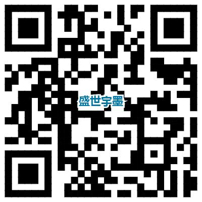 西安盛世宇墨节能科技有限公司