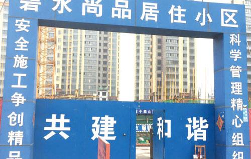 河北省邢台市碧水尚项目中投入大量的网格布