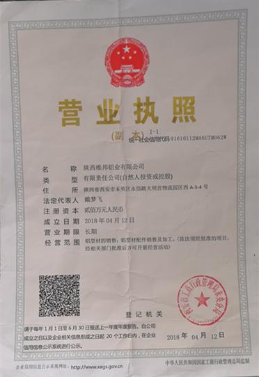维邦铝业公司营业执照