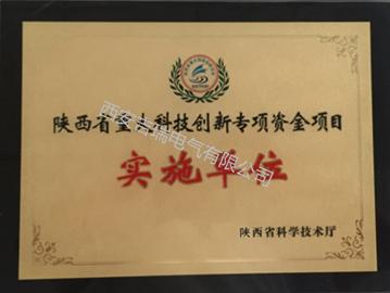 陕西省重大科技创新专项资金项目