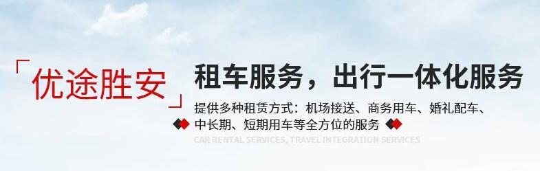 川藏线租车