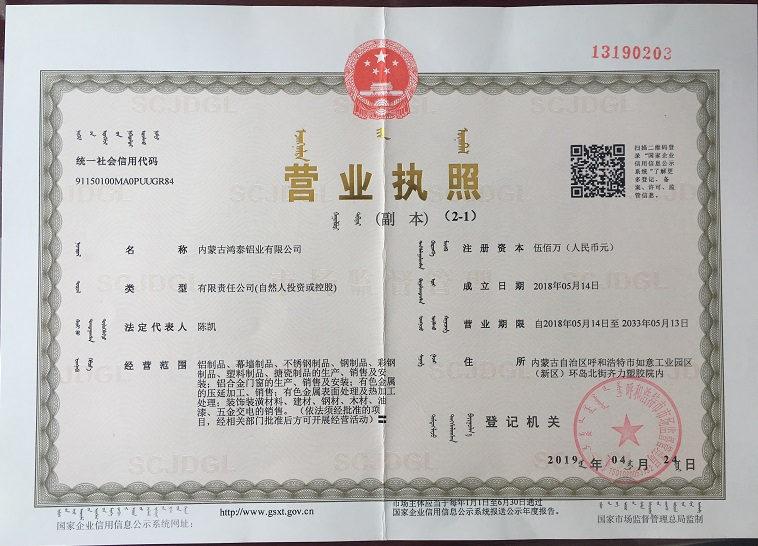 内蒙古太阳城亚洲首页铝业有限公司