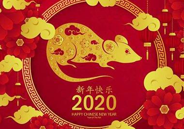 鸿泰铝业祝大家2020年新年快乐!