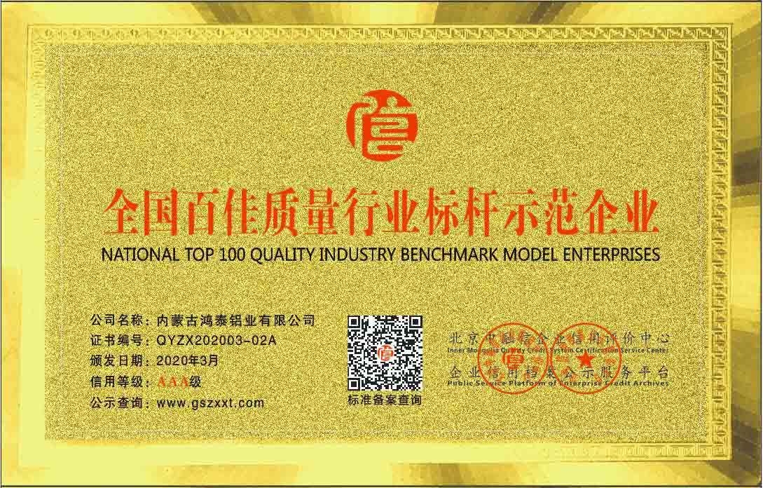 全国百佳质量行业标杆示范单位