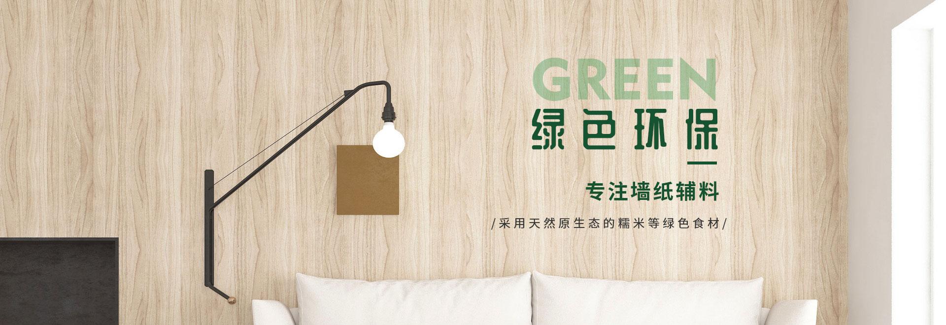 陕西墙纸万博app最新版