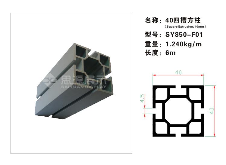 方柱方鋁定製