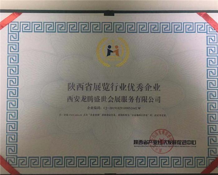陝西省展覽行業優秀企業
