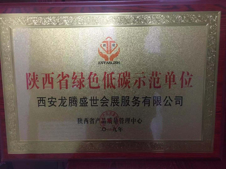 陝西省綠色低碳示範單位