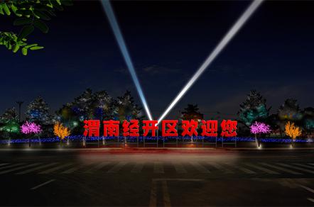 渭南经开区亮化工程