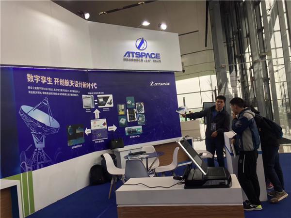 2018首届丝路航天商业大会展台