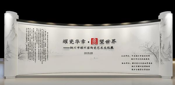 铜川市耀州窑陶瓷文化艺术展