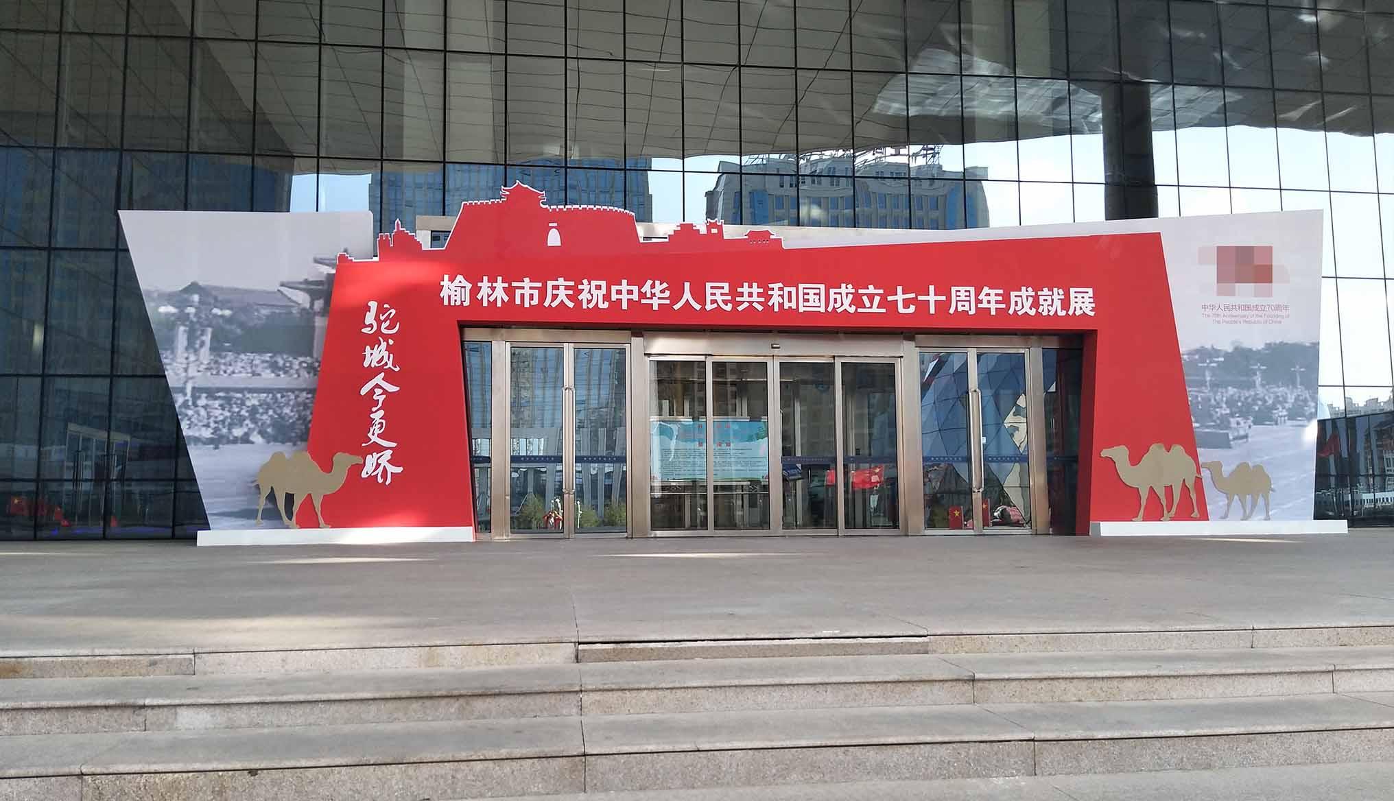 榆林市庆祝中华人民共和国成立70周年成就展