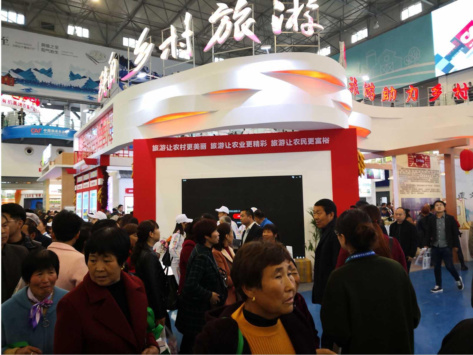陕西乡村旅游展台-2019杨凌农高会