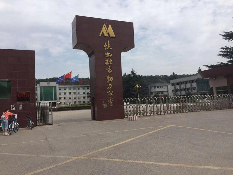 陕西北方动力公司