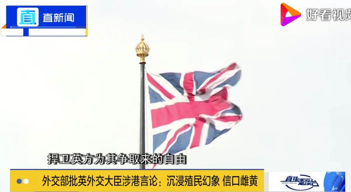 2020.9.27英国外交发展部国务大臣发表涉华错误言论 驻英使馆回应