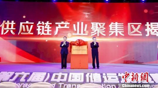 南京市在市区设置的供应链创新与应用产业聚集示范点正式揭幕。主办方供图