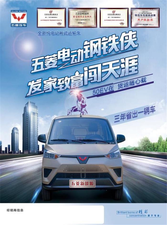 新疆新能源物流车