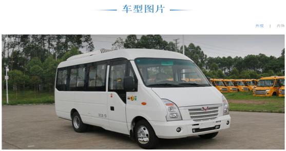 五菱S100公路客车