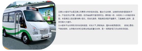 五菱S100城市客车