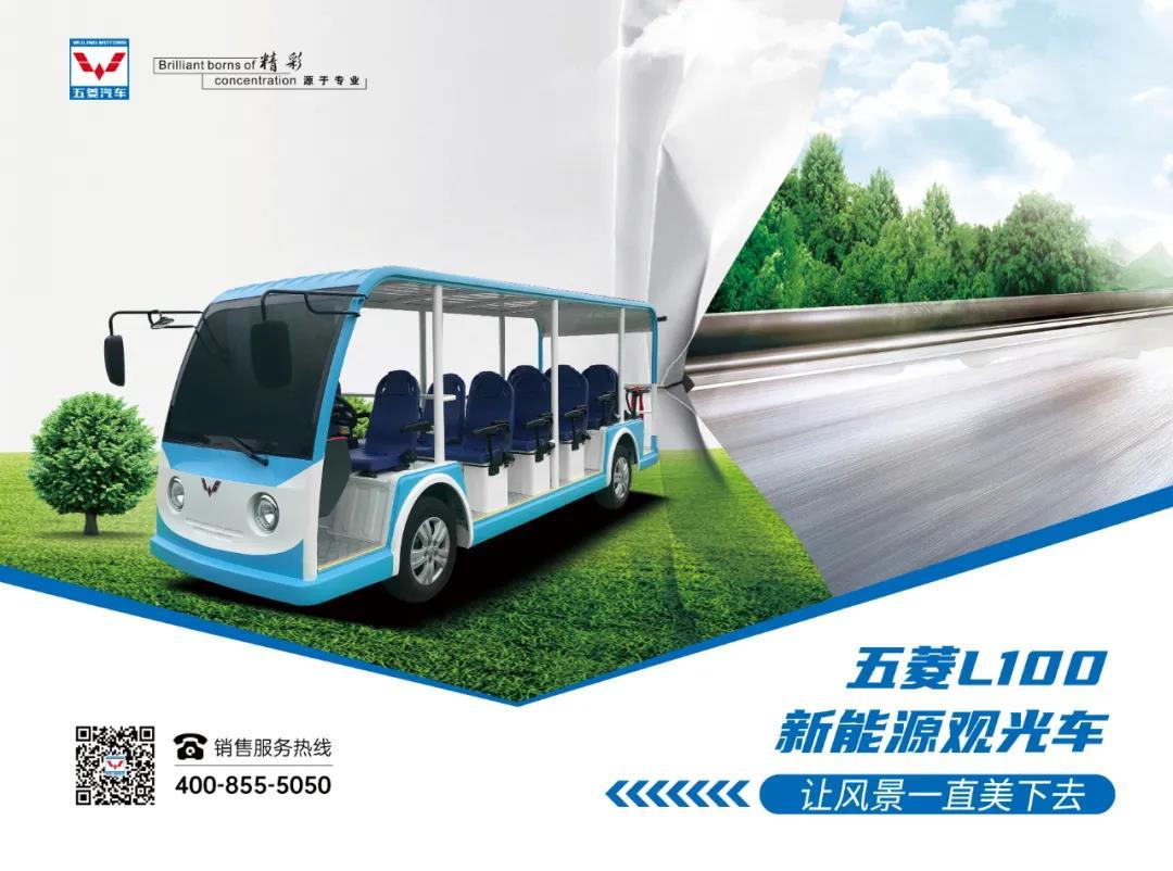 五菱L100新能源观光车,让风景一直美下去!
