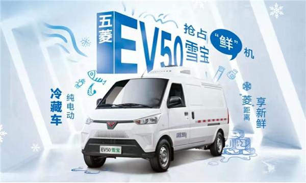 EV50雪宝