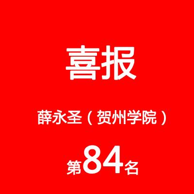 薛永圣(贺州学院)
