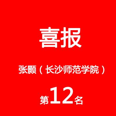 张颢(长沙师范学院)