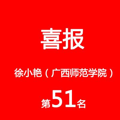 徐小艳(广西师范学院)