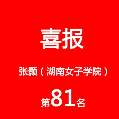 张颢(湖南女子学院)