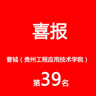 曹钺(贵州工程应用技术学院)