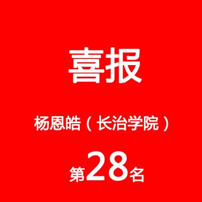 杨恩皓(长治学院)