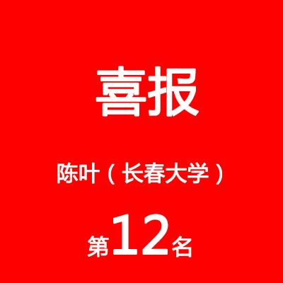 陈叶(长春大学)
