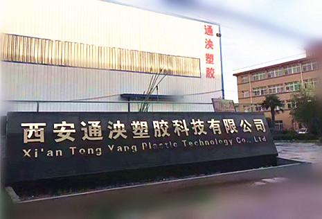 西安通泱塑胶科技有限公司门头照片