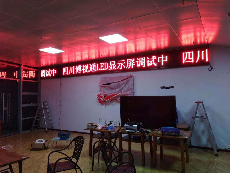 四川单双色led显示屏