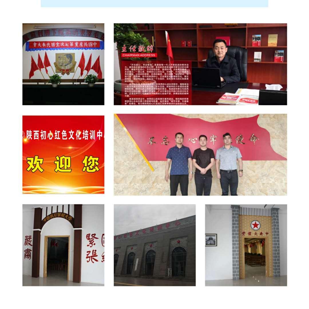 延安红色文化培训七日教学安排