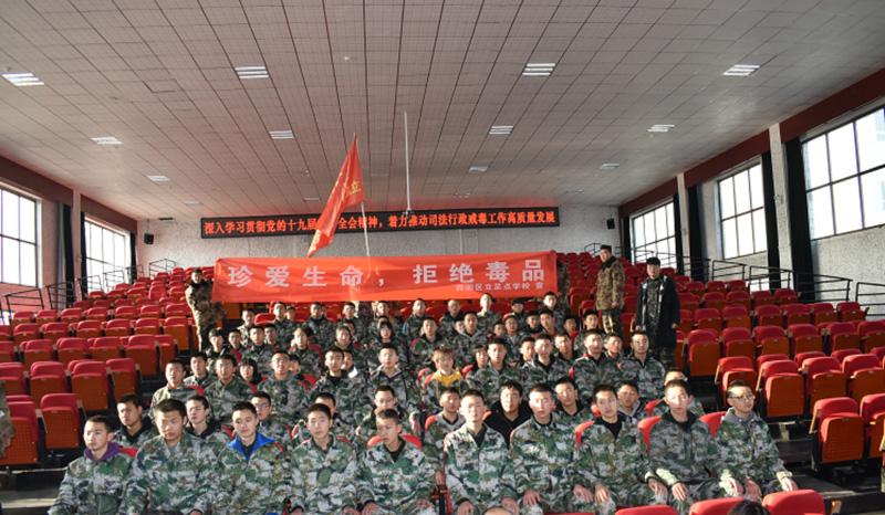 我校全体教职工及学生赴甘肃省第二强戒所参观学习