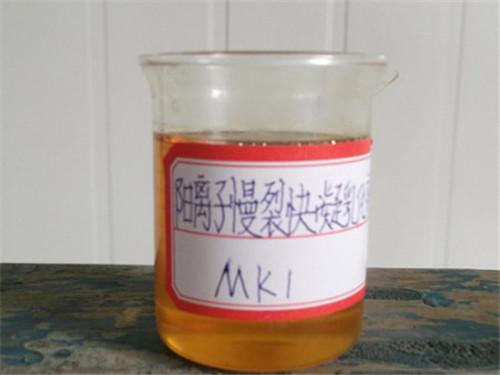 慢裂快凝陽離子乳化劑